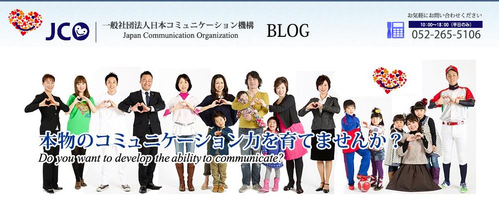 一般社団法人日本コミュニケーション機構BLOG