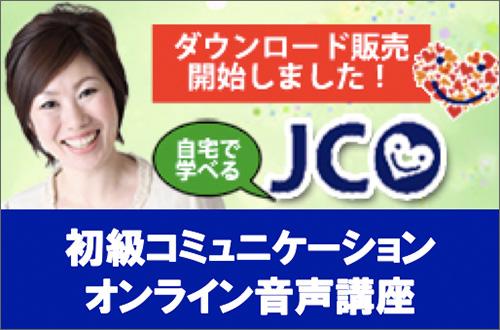 JCO コミュニケーションオンライン講座