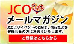 JCO メールマガジン