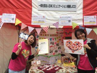 名古屋介護の日フェア2017に出展