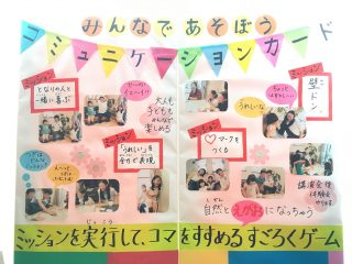 JCO Communication Game 『あ♡うん すごろく』販売スタート!!