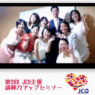 第2回JCO主催講師力アップセミナーを開催しました!